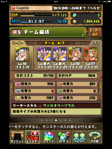 20131210_puzzdra_porin_no_tou
