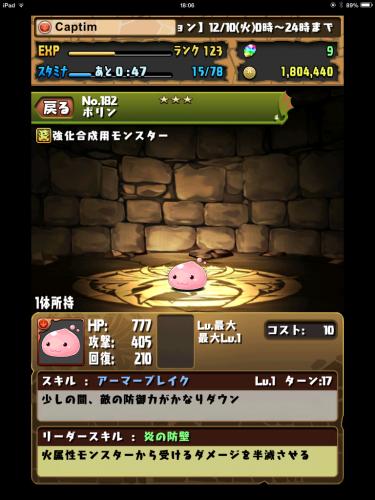 20131210_puzzdra_porin_no_tou_2