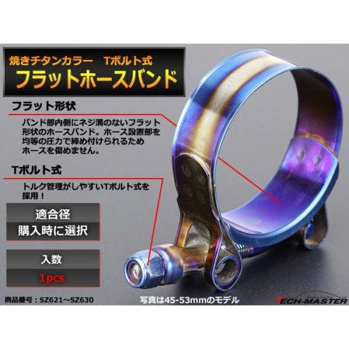 焼きチタンカラー フラットホースバンド デザイン